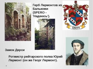 Герб Лермонтов из Балькоми (SPERO - 'Надеюсь'). Замок Дерси Ротмистр рейтарск