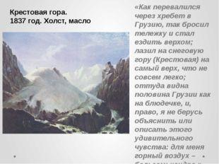 «Как перевалился через хребет в Грузию, так бросил тележку и стал ездить верх
