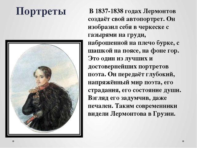 Портреты В 1837-1838 годах Лермонтов создаёт свой автопортрет. Он изобразил...