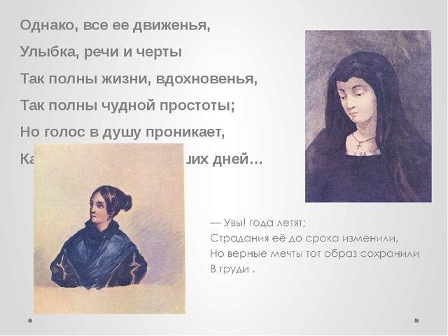 Однако, все ее движенья, Улыбка, речи и черты Так полны жизни, вдохновенья, Т...