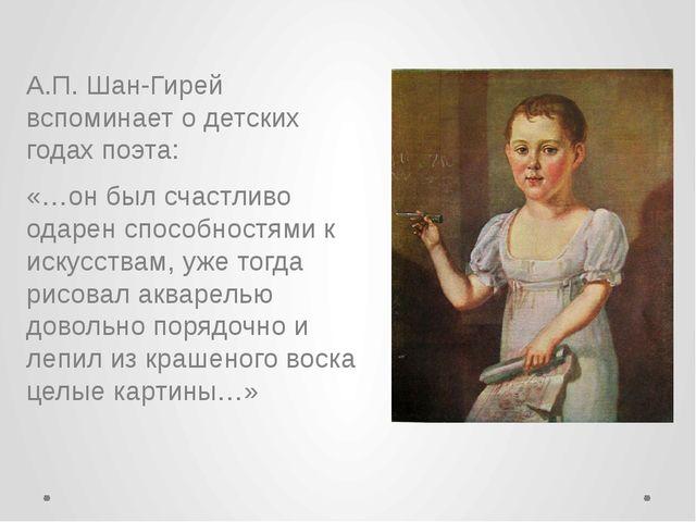 А.П. Шан-Гирей вспоминает о детских годах поэта: «…он был счастливо одарен сп...