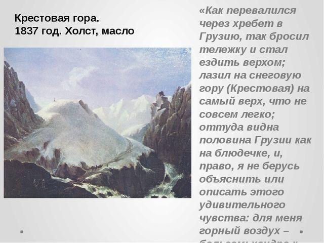 «Как перевалился через хребет в Грузию, так бросил тележку и стал ездить верх...