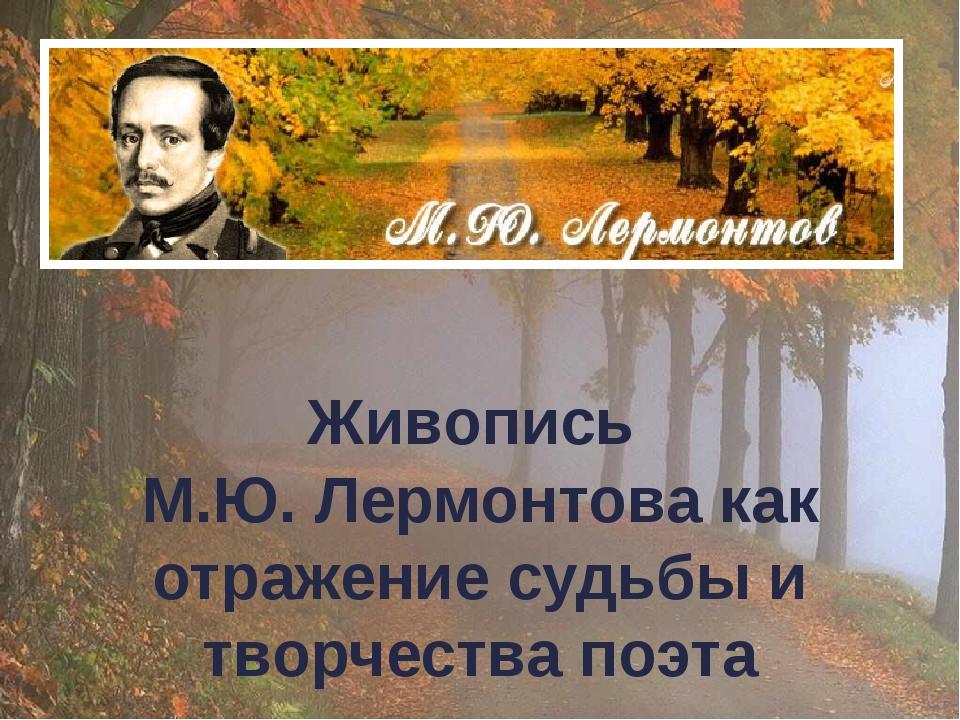 Живопись М.Ю. Лермонтова как отражение судьбы и творчества поэта