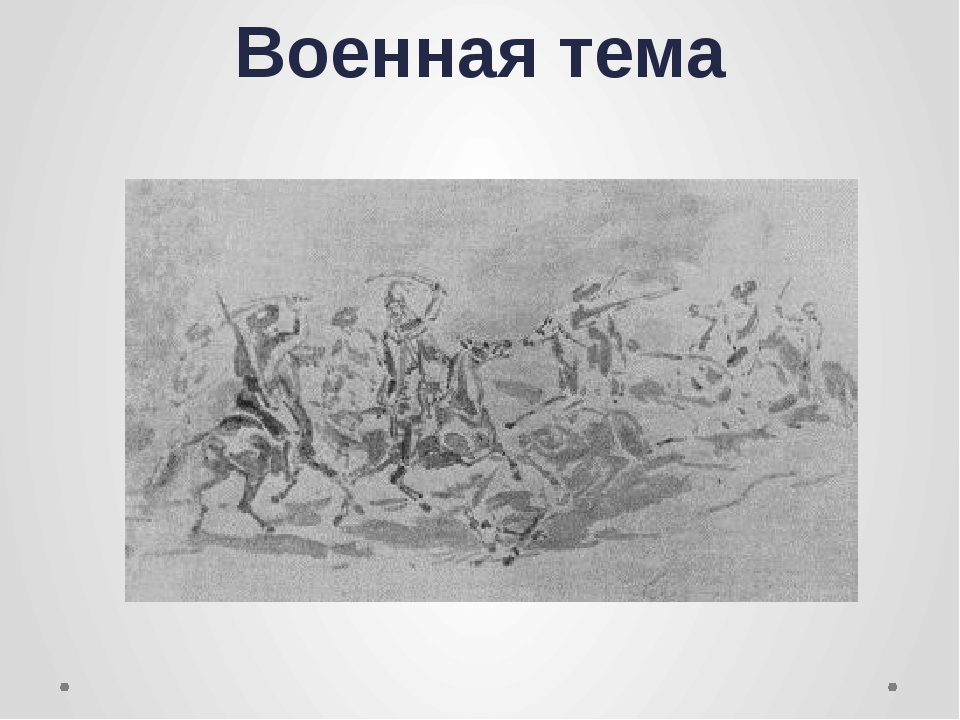 Военная тема