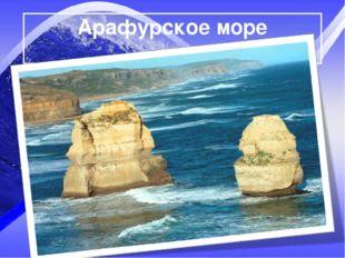 Арафурское море