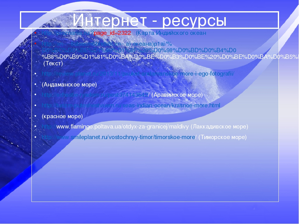 Интернет - ресурсы http://proznania.ru/?page_id=2322 (Карта Индийского океан...