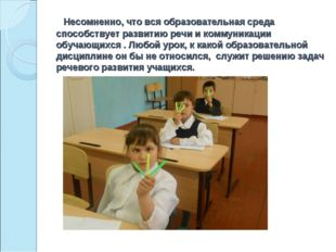Несомненно, что вся образовательная среда способствуeт развитию речи и комму