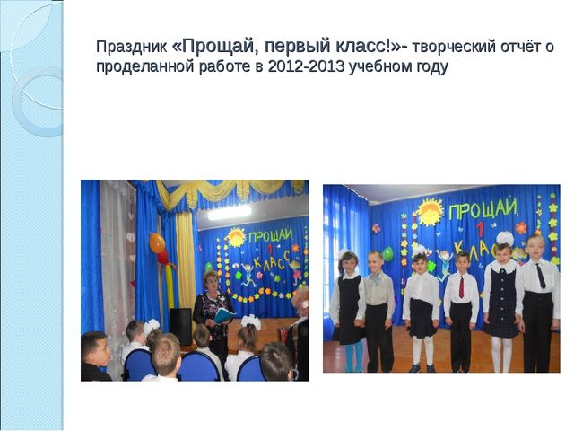 Праздник «Прощай, первый класс!»- творческий отчёт о проделанной работе в 201...
