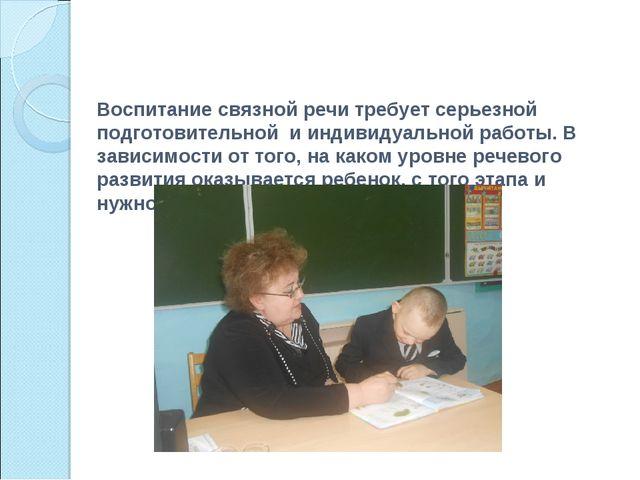 Воспитание связной речи требует серьезной подготовительной и индивидуальной...