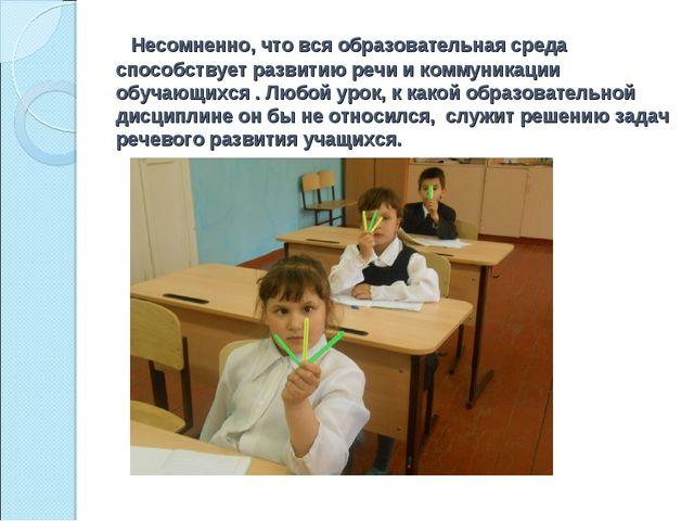 Несомненно, что вся образовательная среда способствуeт развитию речи и комму...
