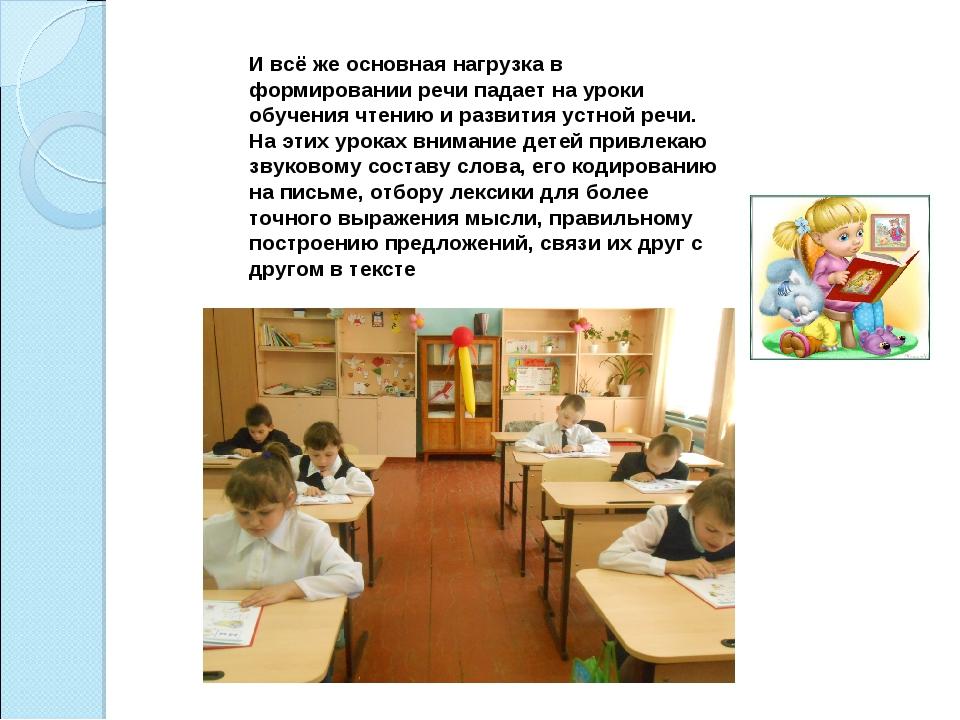 И всё же основная нагрузка в формировании речи падает на уроки обучения чтени...