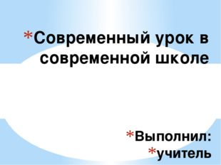 Выполнил: учитель математики Введенского филиала МБОУ лицея с. Хлевное Ушаков