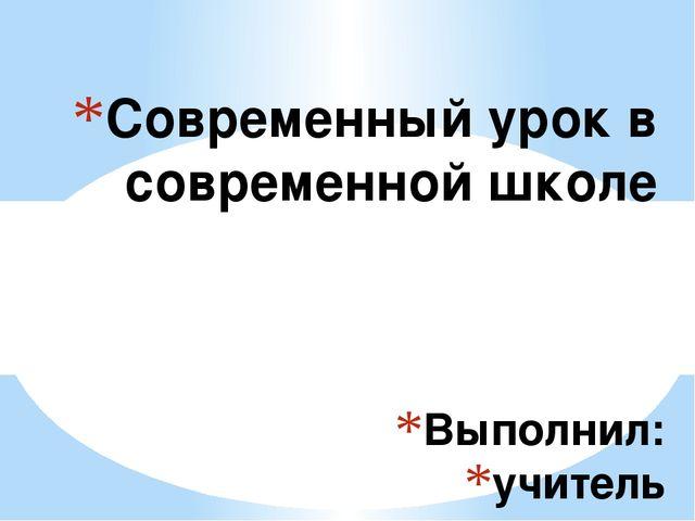 Выполнил: учитель математики Введенского филиала МБОУ лицея с. Хлевное Ушаков...