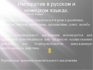Императив в русском и немецком языках. Императив в русском языке. Значение по