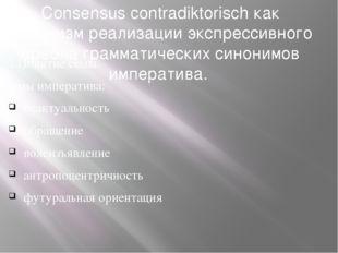 Consensus contradiktorisch как механизм реализации экспрессивного ореола грам