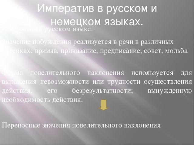 Императив в русском и немецком языках. Императив в русском языке. Значение по...