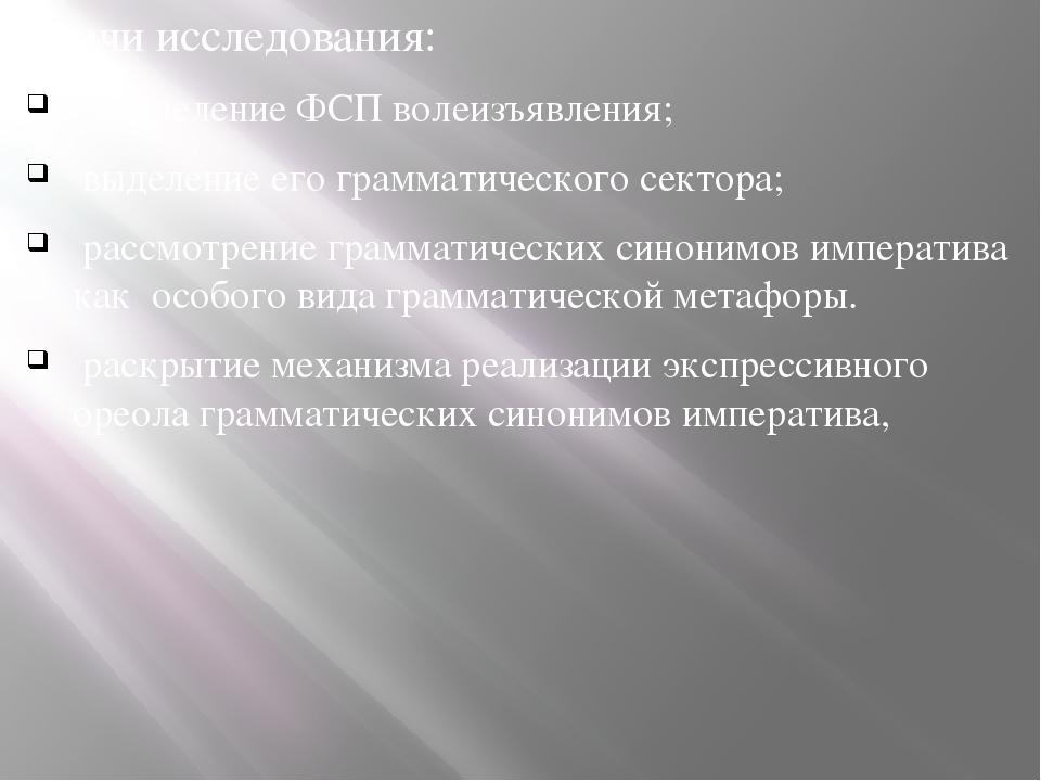 Задачи исследования: определение ФСП волеизъявления; выделение его грамматиче...