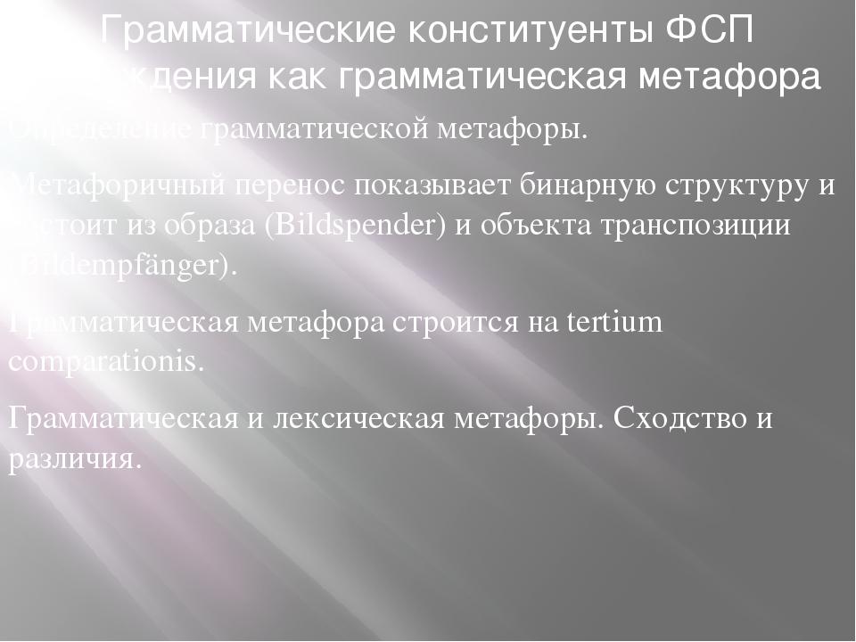 Грамматические конституенты ФСП побуждения как грамматическая метафора Опреде...