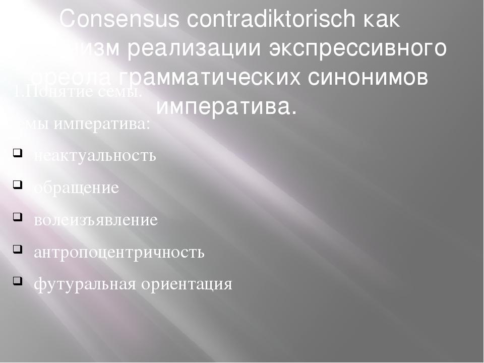 Consensus contradiktorisch как механизм реализации экспрессивного ореола грам...