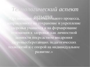 Технологический аспект опыта «Организация образовательного процесса, направл