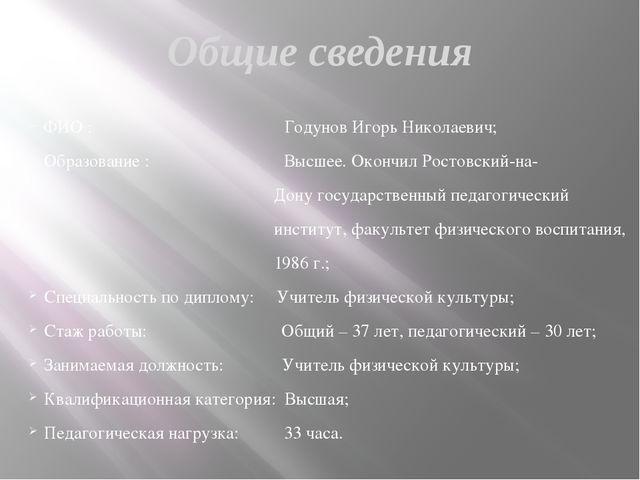 Общие сведения ФИО : Годунов Игорь Николаевич; Образование : Высшее. Окончил...