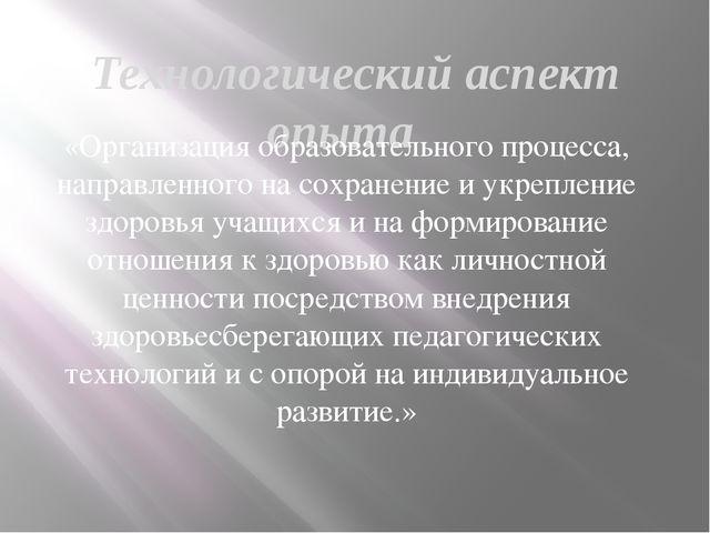 Технологический аспект опыта «Организация образовательного процесса, направл...