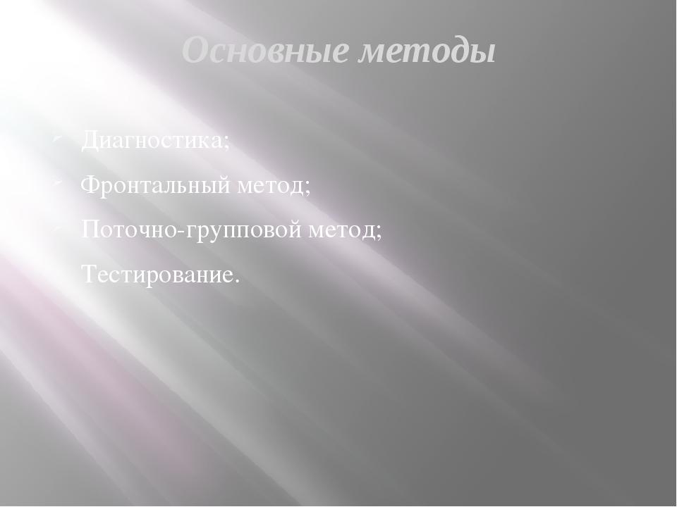 Основные методы Диагностика; Фронтальный метод; Поточно-групповой метод; Тест...