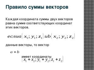 Правило суммы векторов Каждая координата суммы двух векторов равна сумме соот