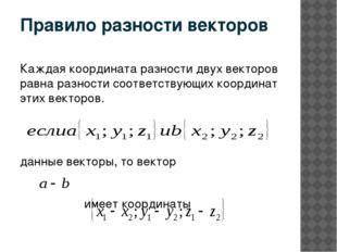Правило разности векторов Каждая координата разности двух векторов равна разн