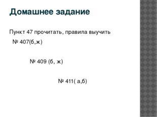 Домашнее задание Пункт 47 прочитать, правила выучить № 407(б,ж) № 409 (б, ж)