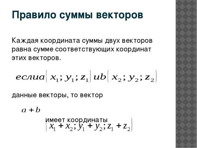 Правило суммы векторов Каждая координата суммы двух векторов равна сумме соот...
