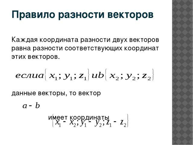 Правило разности векторов Каждая координата разности двух векторов равна разн...