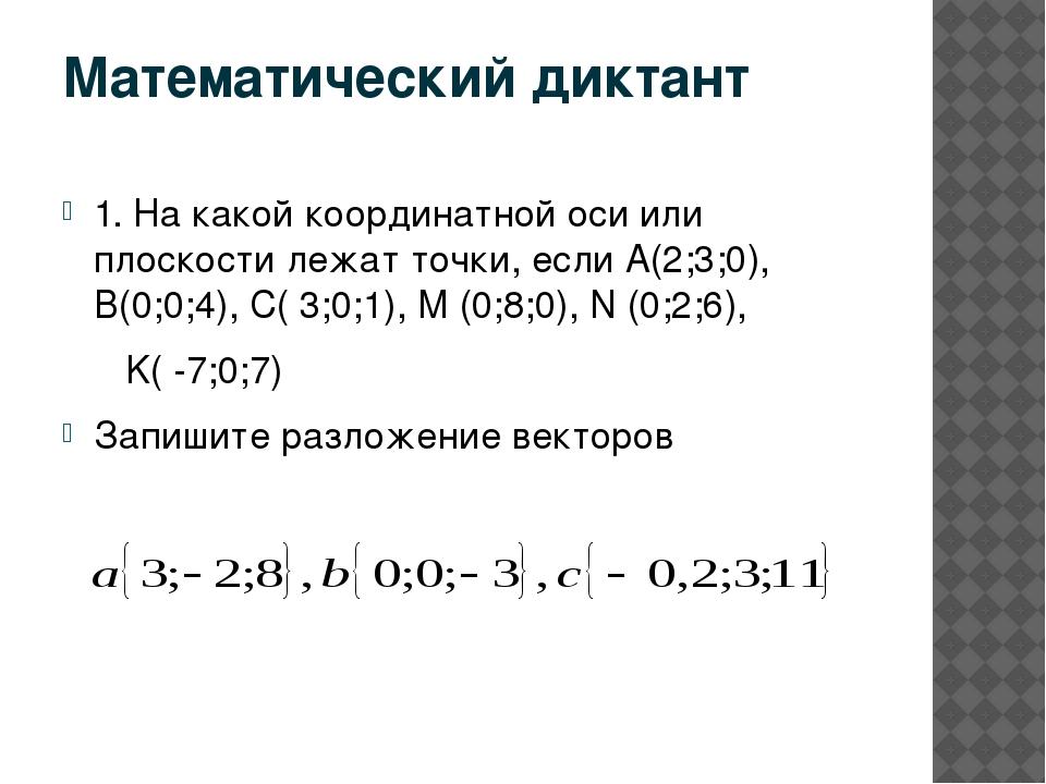 Математический диктант 1. На какой координатной оси или плоскости лежат точки...