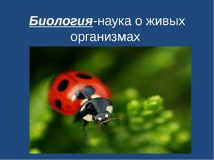 Биология-наука о живых организмах