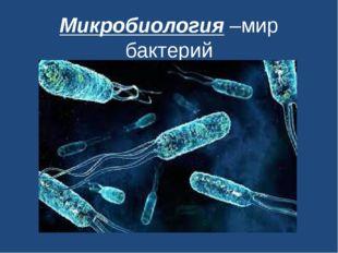 Микробиология –мир бактерий