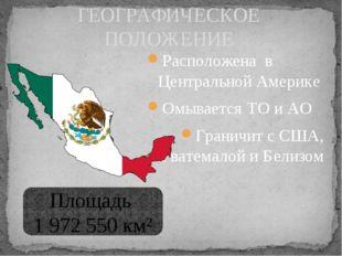 Расположена в Центральной Америке Омывается ТО и АО Граничит с США, Гватемало