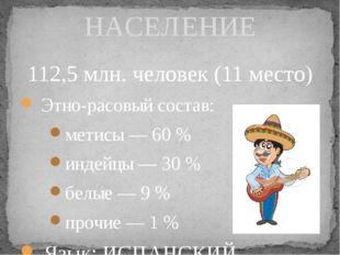 112,5млн. человек (11 место) Этно-расовый состав: метисы— 60% индейцы— 30