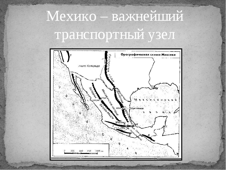 Мехико – важнейший транспортный узел