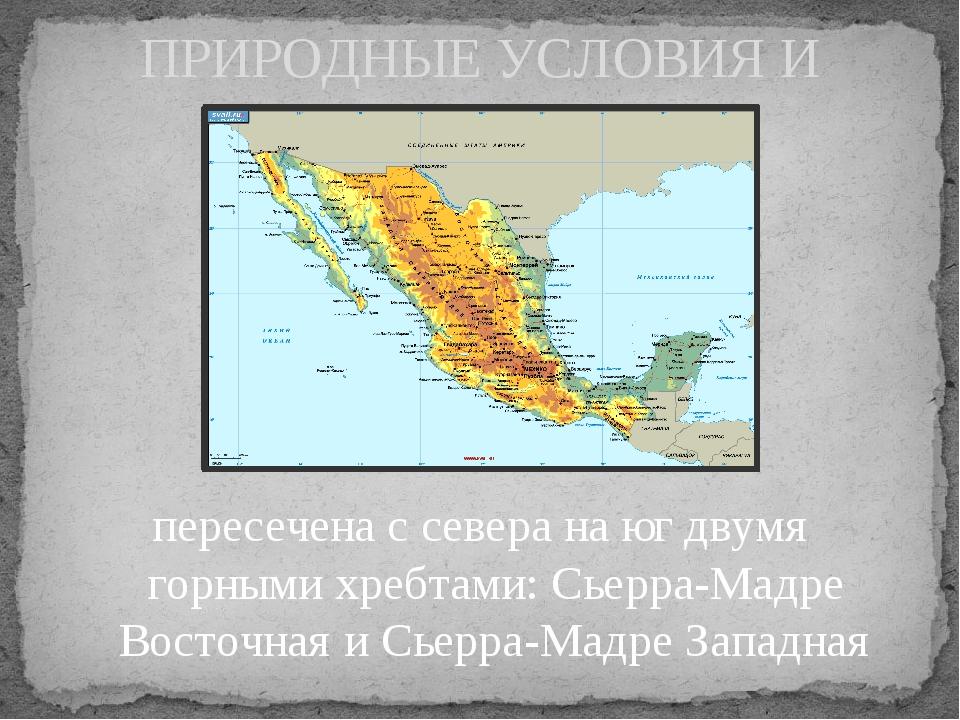 ПРИРОДНЫЕ УСЛОВИЯ И РЕСУРСЫ пересечена с севера на юг двумя горными хребтами:...
