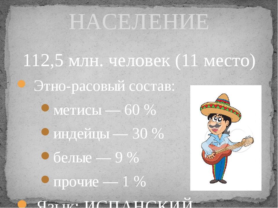 112,5млн. человек (11 место) Этно-расовый состав: метисы— 60% индейцы— 30...