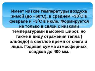 Имеет низкие температуры воздуха зимой (до −60°C), в среднем −30˚С в феврале