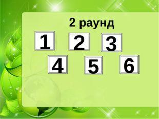 2 раунд 1 2 3 4 5 6