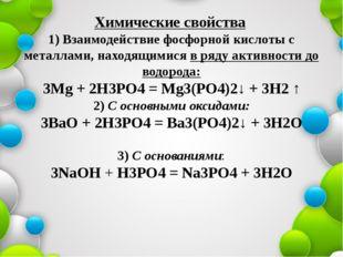Химические свойства 1) Взаимодействие фосфорной кислоты с металлами, находящ