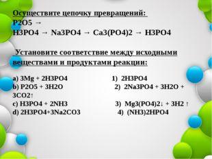 Осуществите цепочку превращений: Р2О5→ Н3РО4→Na3PO4→Ca3(PO4)2→H3PO4