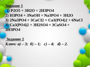 Задание 1 1) P2O5+ 3H2O=2H3PO4 2) H3PO4+ 3NaOH = Na3PO4+ 3H2O 3) 2Na3PO4