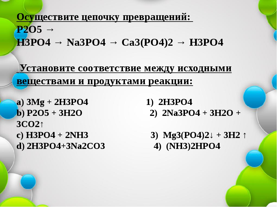 Осуществите цепочку превращений: Р2О5→ Н3РО4→Na3PO4→Ca3(PO4)2→H3PO4 ...