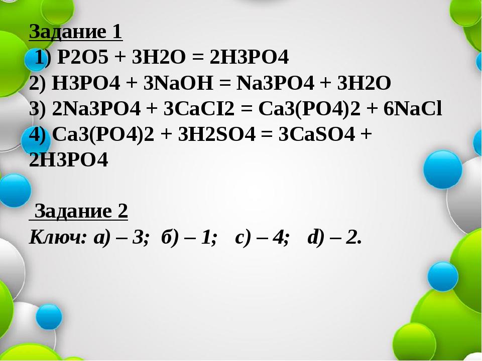 Задание 1 1) P2O5+ 3H2O=2H3PO4 2) H3PO4+ 3NaOH = Na3PO4+ 3H2O 3) 2Na3PO4...