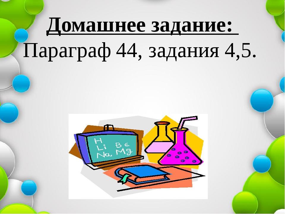 Домашнее задание: Параграф 44, задания 4,5.