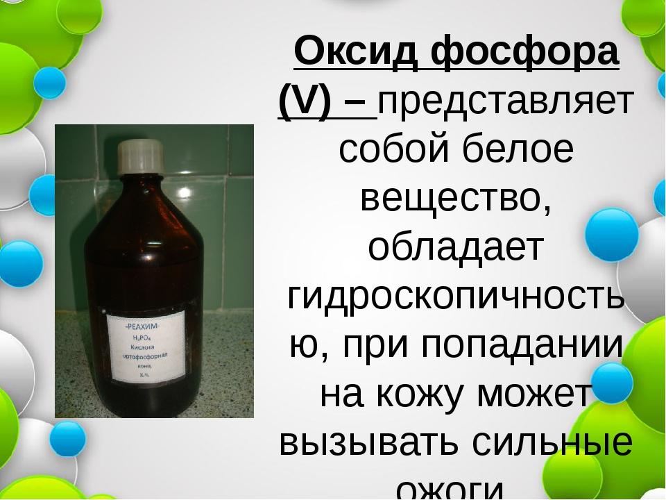 Оксид фосфора (V) – представляет собой белое вещество, обладает гидроскопично...