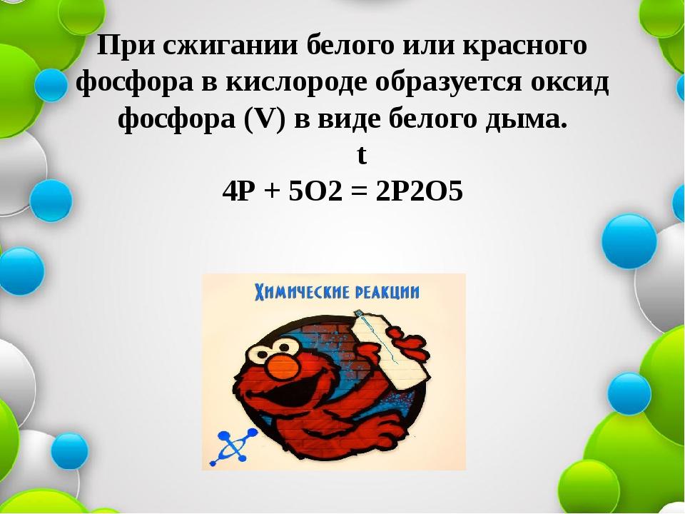 При сжигании белого или красного фосфора в кислороде образуется оксид фосфора...